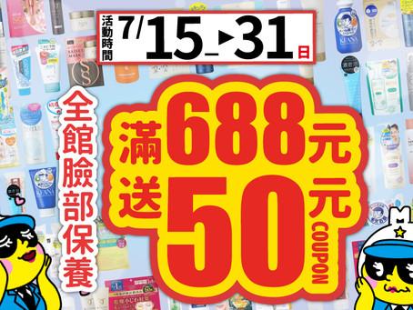 限定活動!全館臉部保養滿688送50元coupon!