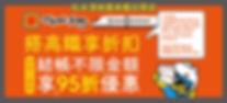 桃園高鐵票根優惠SV.jpg