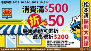 松本清 振興再加碼✨10/8-10/31 全館消費滿500元現折50元,單筆最高現折200元大回饋🥳🥳🥳