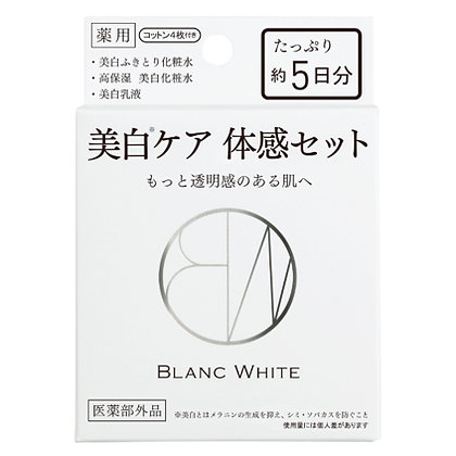 BLANC WHITE 集中亮白 水乳5日體驗裝 20ml+20ml+10ml