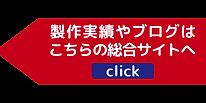 総合サイトバナーver3-02.png