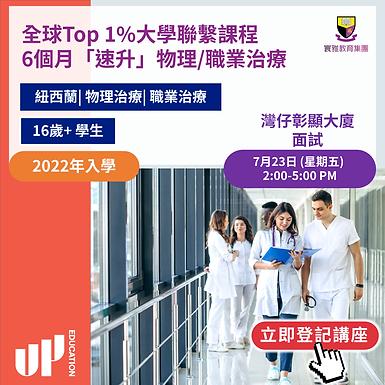 全球Top 1%大學聯繫課程 6個月「速升」物理/職業治療