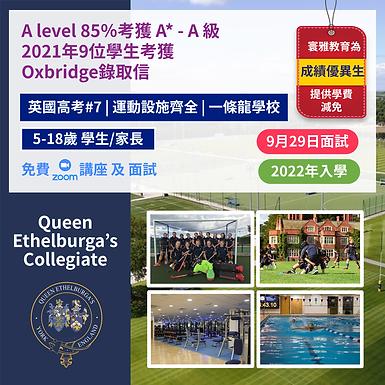 Queen Ethelburga's Collegiate: Preparing student for Top UK Universities