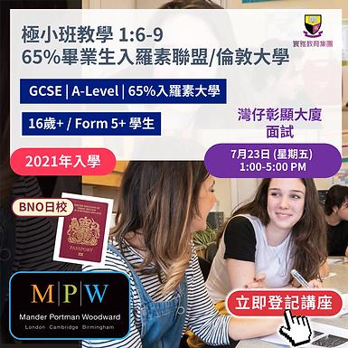 極小班教學 1:6-9 65%畢業生入羅素聯盟/倫敦大學