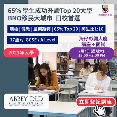 65% 學生成功升讀Top 20大學BNO移民大城市  日校首選