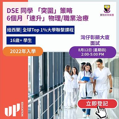 DSE 同學 「突圍」策略,6個月「速升」物理/職業治療