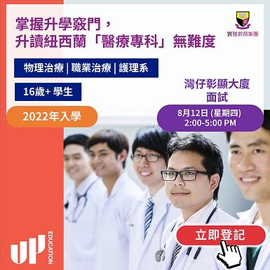 掌握升學竅門,升讀紐西蘭「醫療專科」無難度
