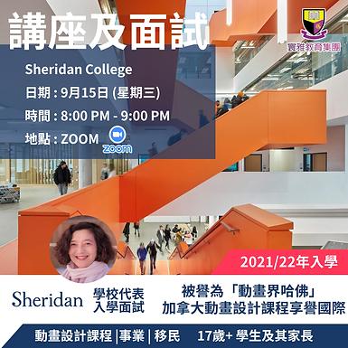Sheridan College 講座