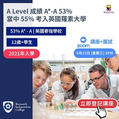 A Level 成績 A*-A 53%當中 55% 考入英國羅素大學