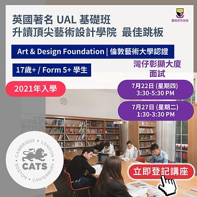 英國著名 UAL 基礎班 升讀頂尖藝術設計學院  最佳跳板