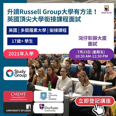 升讀Russell Group大學有方法! 英國頂尖大學銜接課程面試