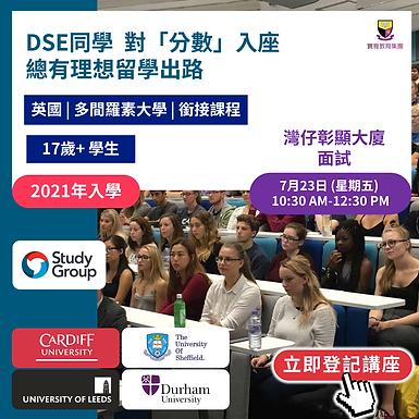 DSE同學  對「分數」入座  總有理想留學出路