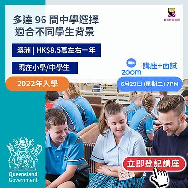 澳洲公立學校可接受國際學生學費每年只需HK8.5萬起