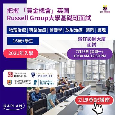 把握 「黃金機會」英國Russell Group大學基礎班面試