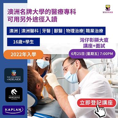 澳洲名牌大學的醫療專科 可用另外途徑入讀