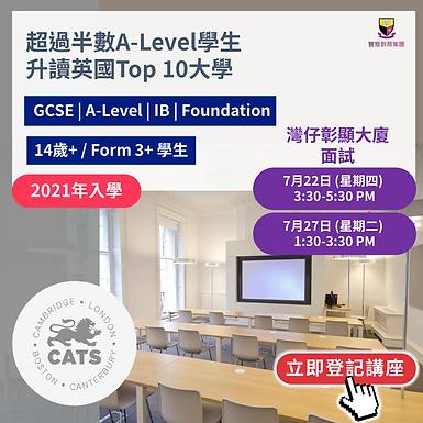 超過半數A-Level學生 升讀英國Top 10大學