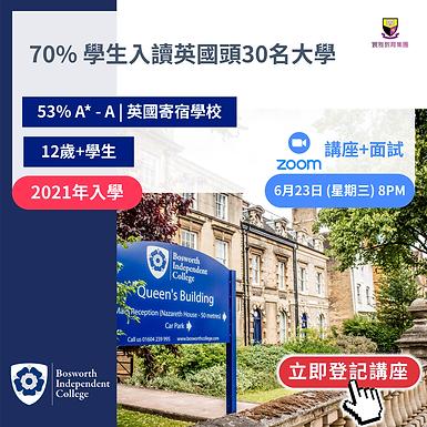70% 學生入讀英國頭30名大學