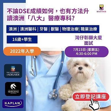 不論DSE成績如何,也有方法升讀澳洲「八大」醫療專科?