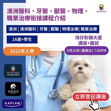 澳洲醫科、牙醫、獸醫、物理、職業治療銜接課程介紹