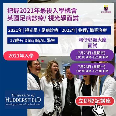 把握2021年最後入學機會 英國足病診療/ 視光學面試