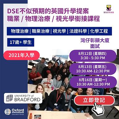 DSE不似預期的英國升學提案,職業 / 物理治療 / 視光學銜接課程