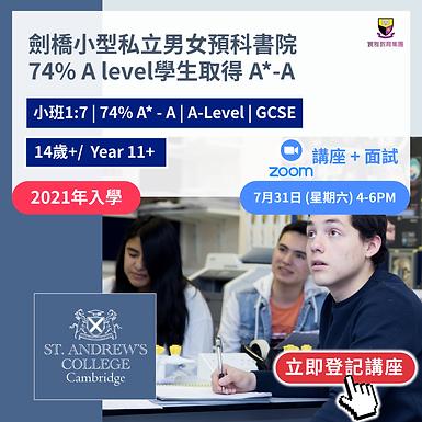 劍橋小型私立男女預科書院74% A level學生取得 A*-A