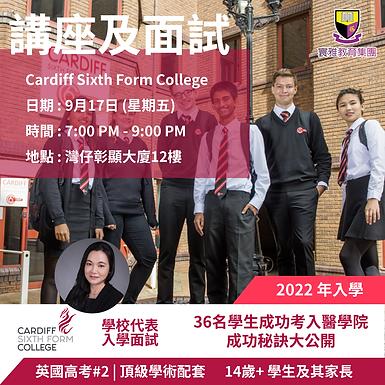 Preparing for Medicine with Cardiff Sixth Form College 如何在頂尖學府作醫科準備