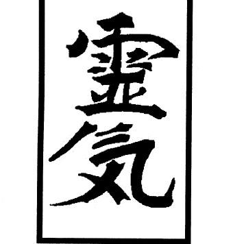 Reiki for You!  Level 1 Class on September 30!