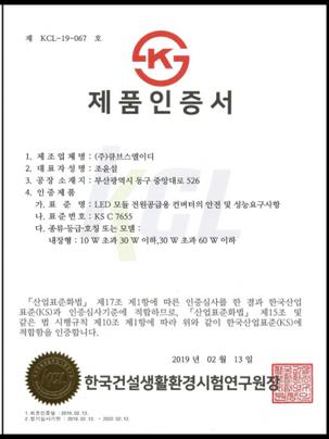 제품인증서3.png