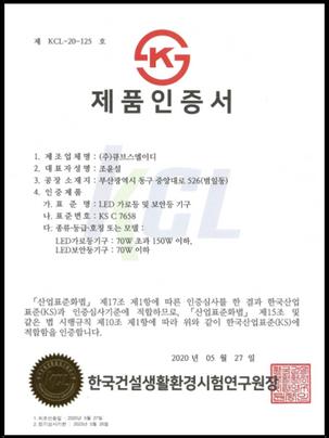 제품인증서4.png