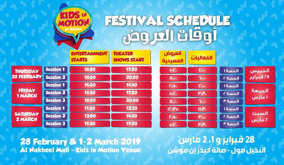 Expo schedule-RUH.png
