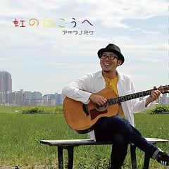 akiranosuke_niji no mukouhe (1).jpg
