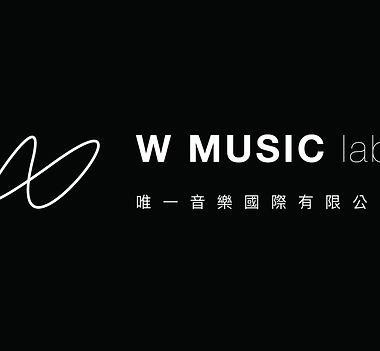婚禮樂團 | W MUSIC lab. 唯一音樂 | 樂團,婚禮音樂,尾牙活動,品牌活動,音樂規劃師, Taiwan