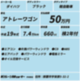 0627アトレーワゴン.jpg