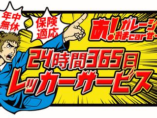 沖縄本島全域!24時間365日対応レッカー&ロードサービス始めました!