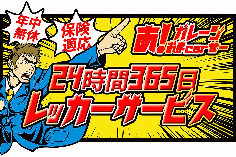ロードレッカーサービス沖縄 TOP-min.png