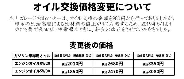 オイル交換価格変更.png