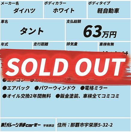 タント【】白.jpg