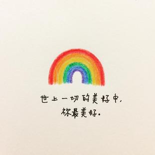 201706_Rainbow.jpg