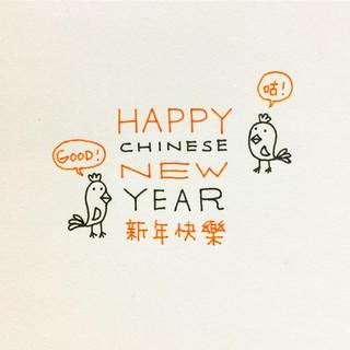 201701_New_Year.jpg
