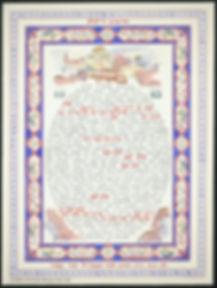 Ketubah, Wedding Contract, USA, 1976