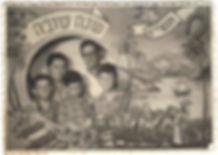 Shana Tova, Israel, 1958