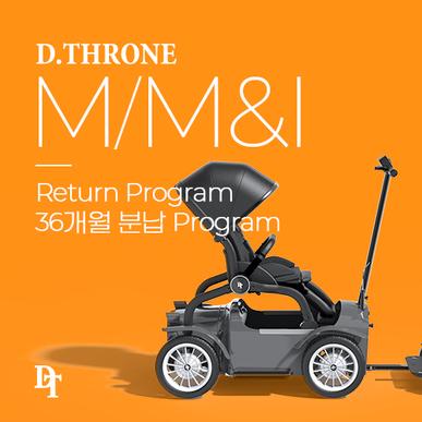디트로네 M/M&I 리턴프로그램