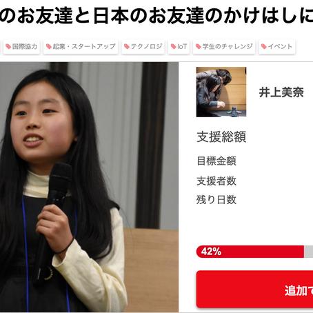 """井上美奈さんが""""国境をまたいで架け橋となる""""第一歩を応援したい"""