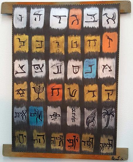 BIRDS HEBREW LETTER A.