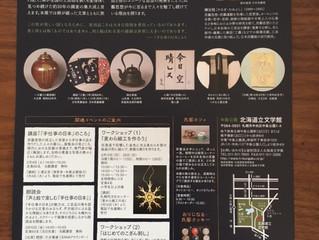札幌市内イベントのお知らせ「手仕事の日本」