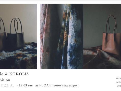 samio × KOKOLIS exhibition