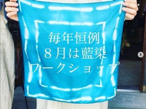 藍の生葉染めワークショップ