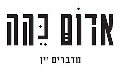 לוגו אדום כהה.png