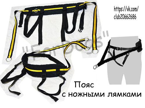 Пояс для бега (для скиджоринга) с доп.лямками